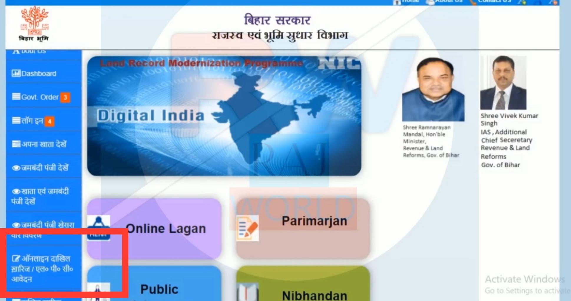 Online Mutation Bihar  Land Record Bihar 2021  Dakhil Kharij Bihar Full Process