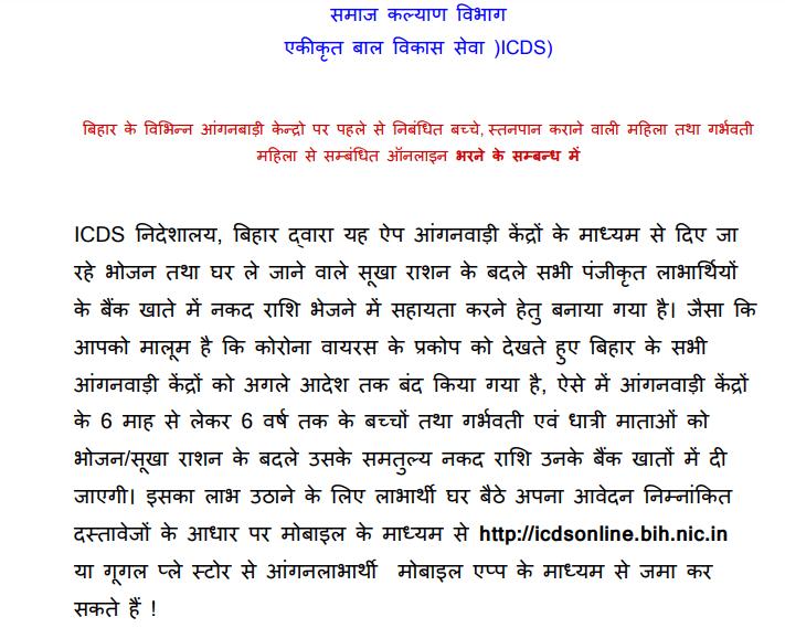 Anganwadi Madhyan Bhojan