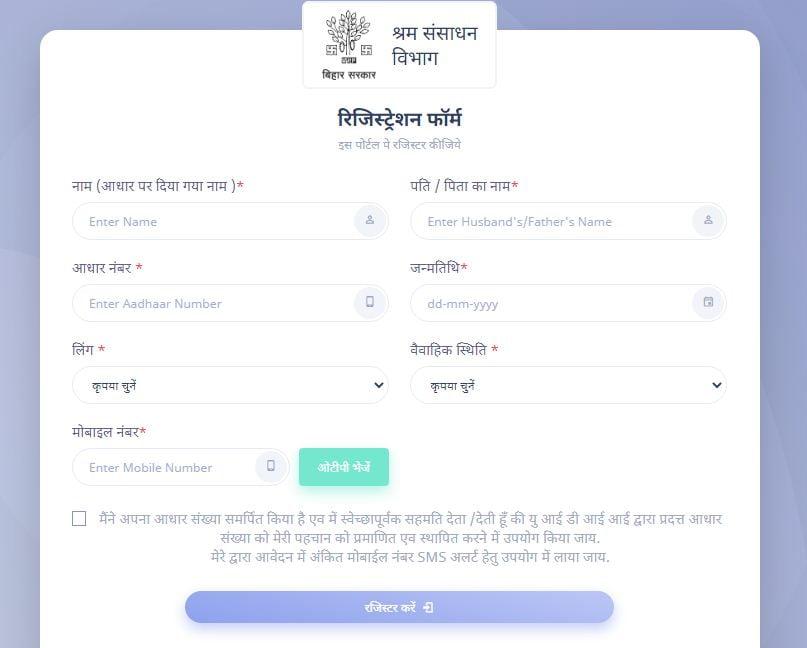 Bihar Labour Card Online Apply