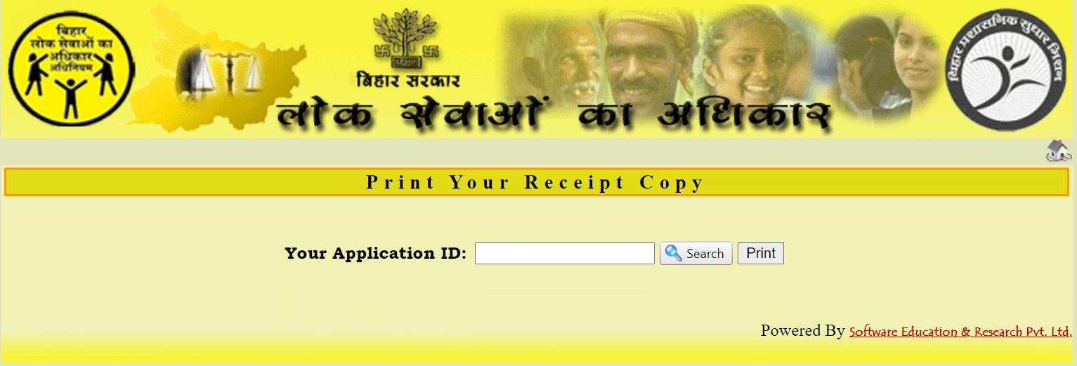 Jati praman patra Application Print Kaise Kare