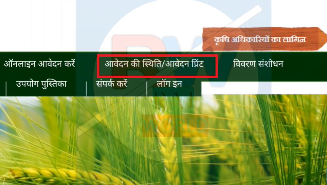 बाढ़ कृषि इनपुट अनुदान योजना ऑनलाइन आवेदन