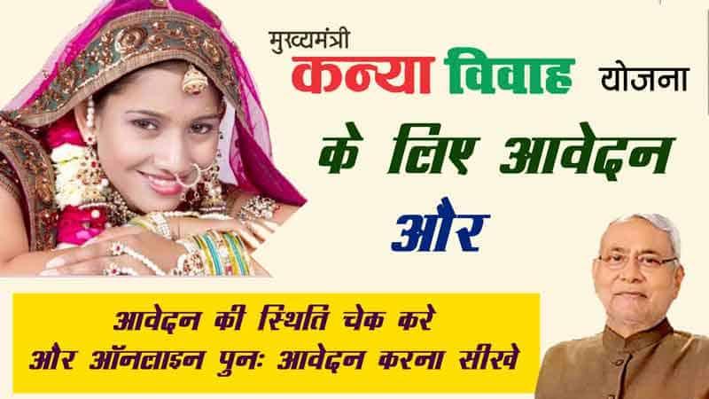 Mukhyamantri Kanya Vivah Yojana Bihar Online Apply 2021