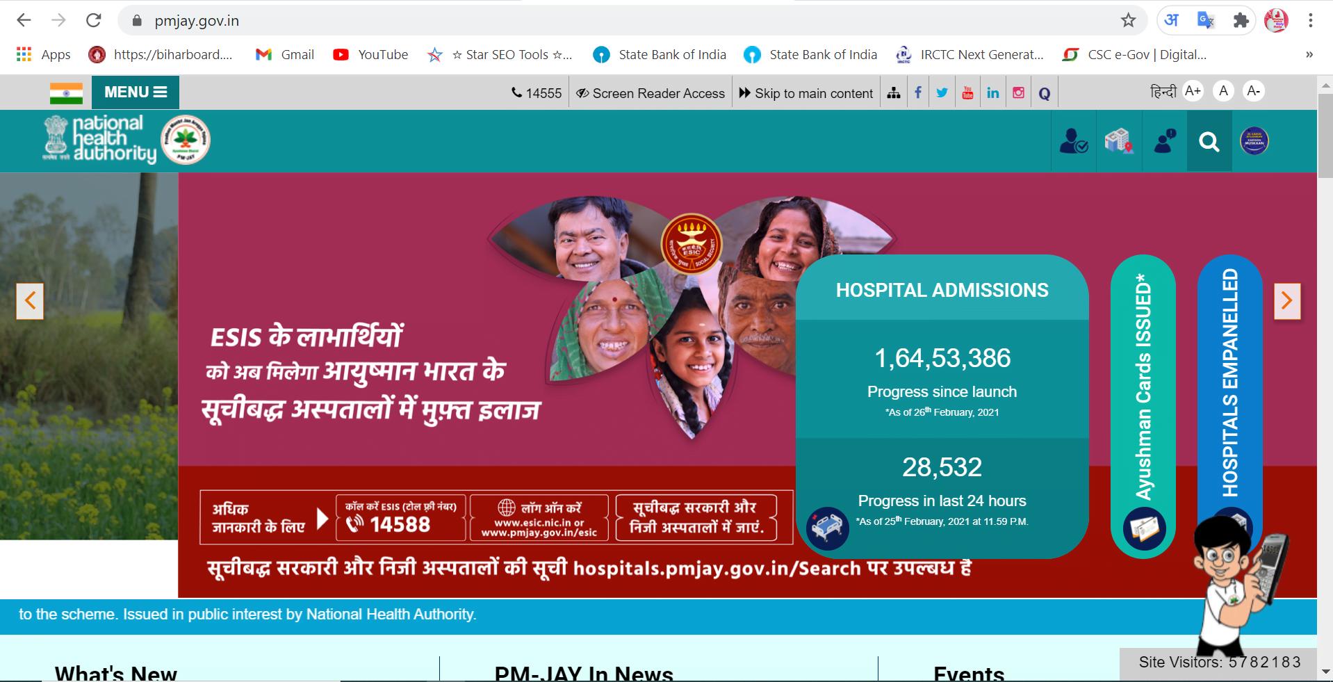Ayushman Bharat Yojana NHA और CSC का बहुत बड़ा Updata
