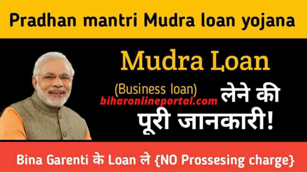 Pm mudra loan yojana