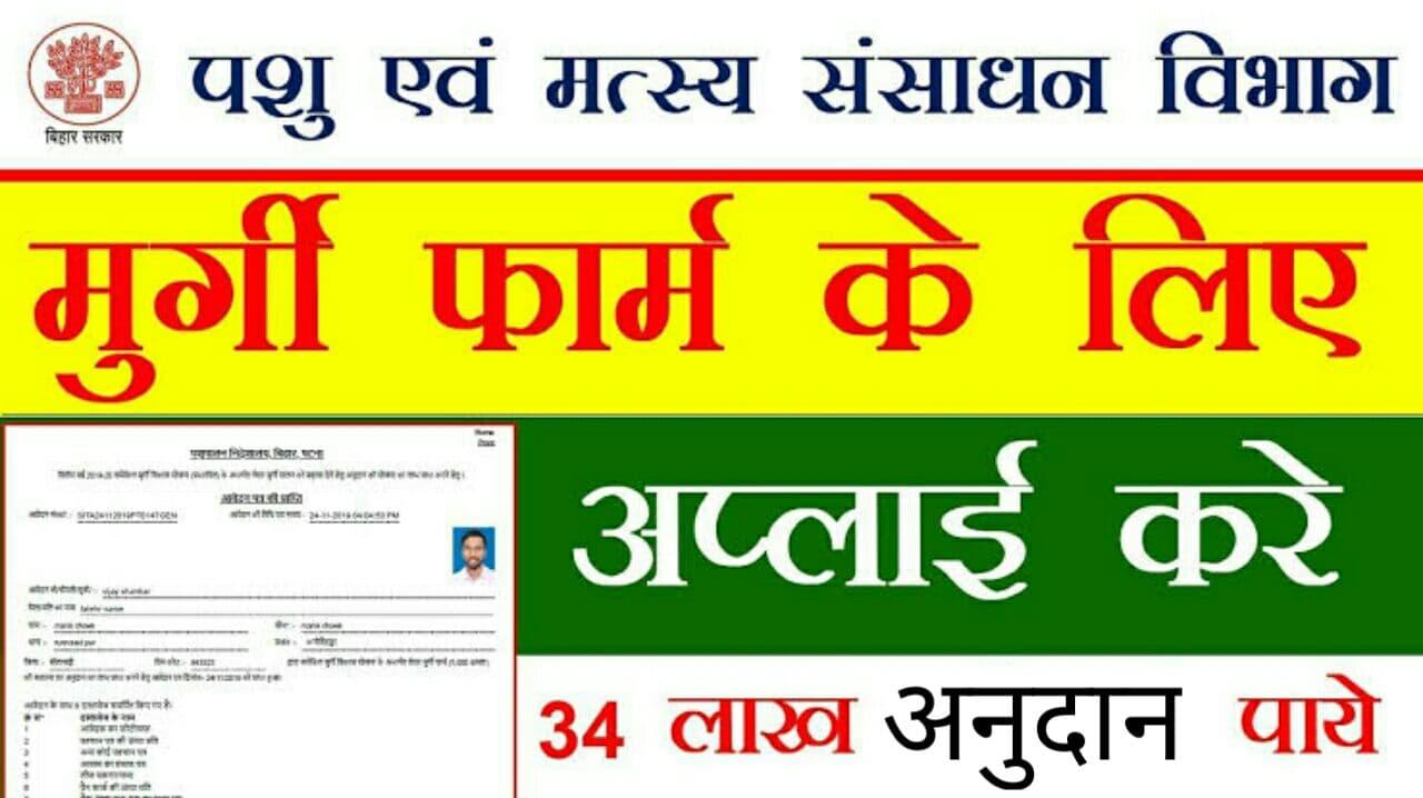 Bihar poultry farm Yojana आवेदन 2021