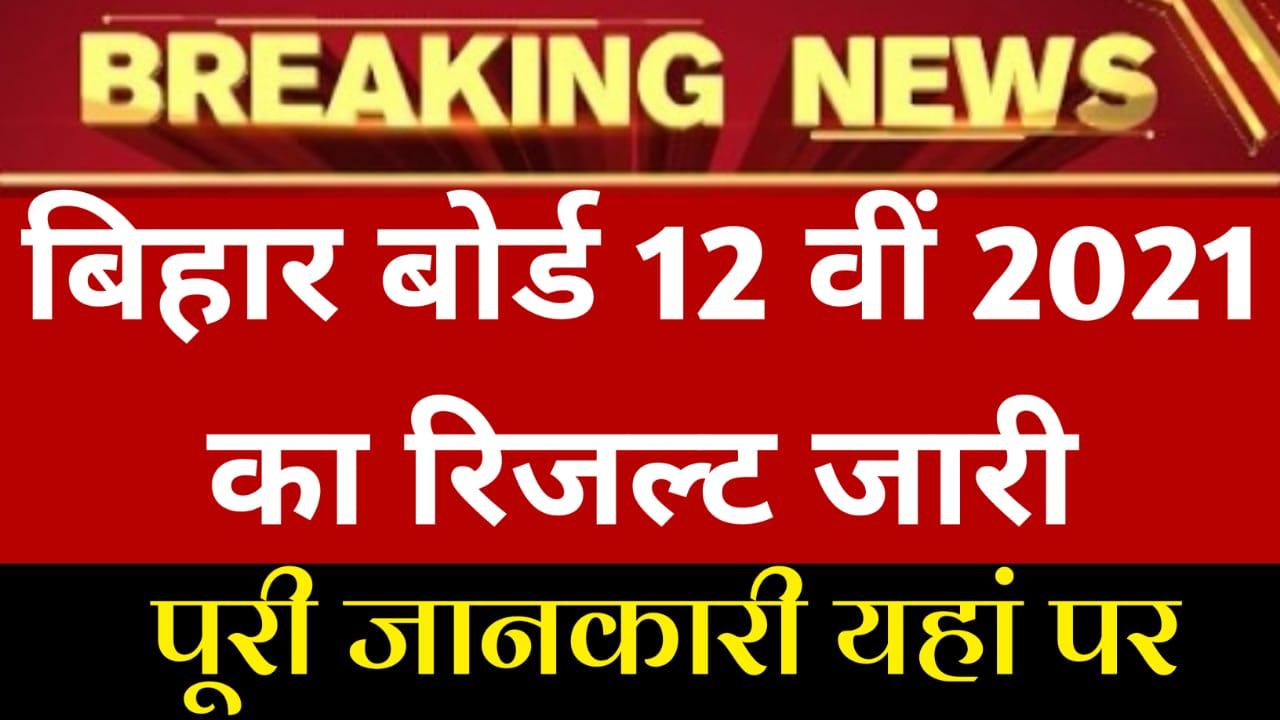 Bihar Board Inter Result Date 2021