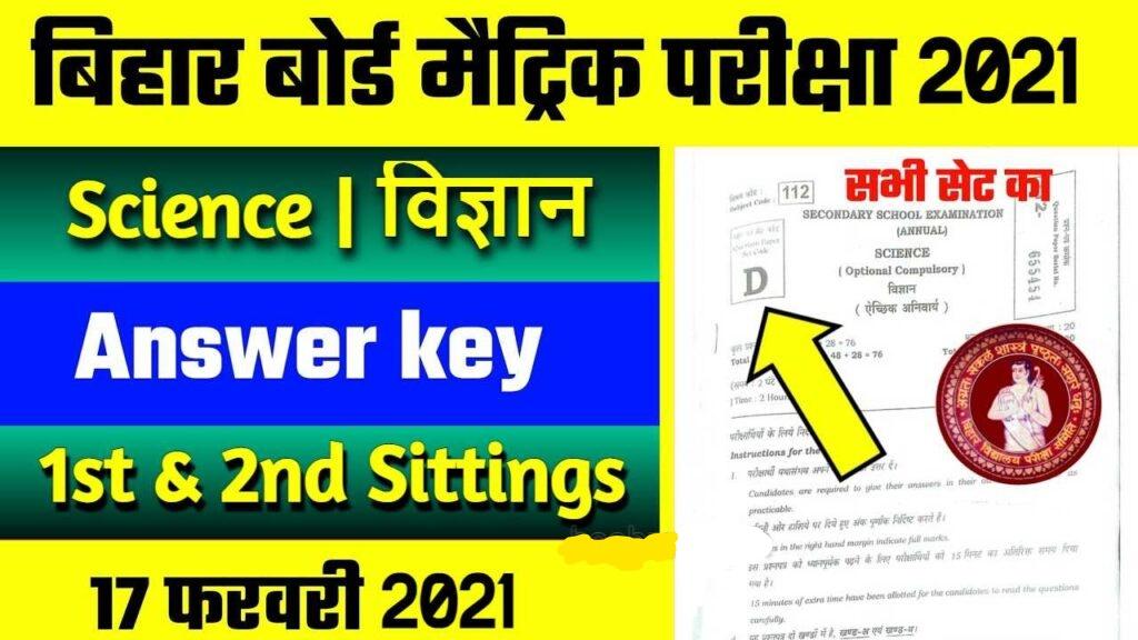 Bihar Board 10th Objective Answer Key 2021 | Bihar Board Matric Objective Answer key 2021