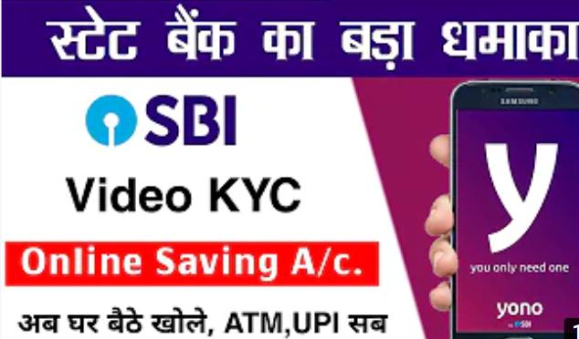 SBI Account Open How to Open SBI Account Online With Video KYC | Online SBI Account Open Process