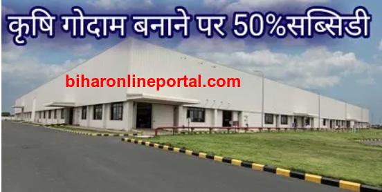 Bihar Cold Storage Subsidy Yojana 2021