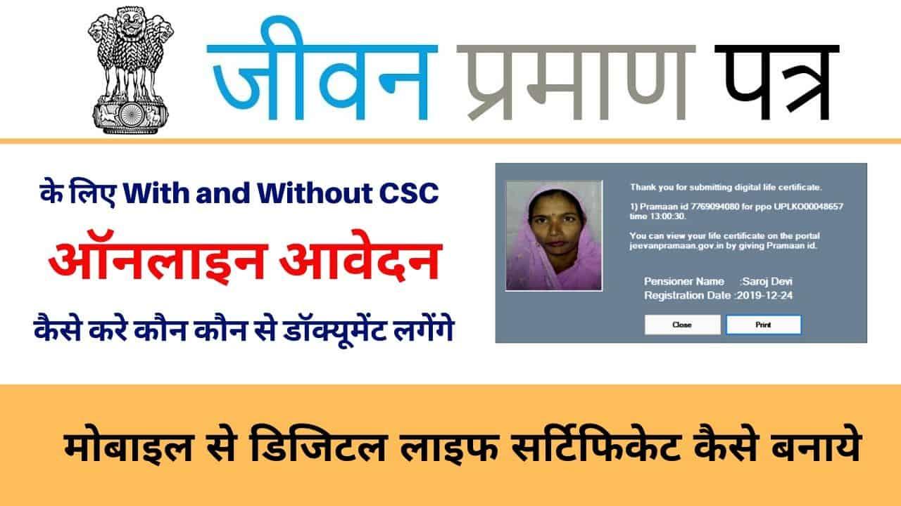 Jeevan Pramaan Patra Online Apply Kaise Kare 2021