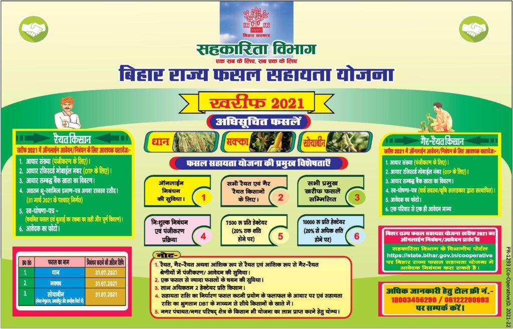 Bihar Rajya Fasal Sahaya Yojana-page-001
