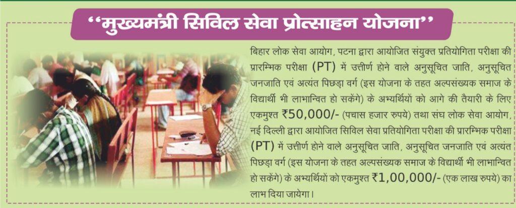 Bihar Civil Seva Protsahan Yojana
