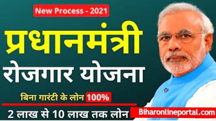 प्रधानमंत्री रोजगार प्रोत्साहन योजना क्या है ?