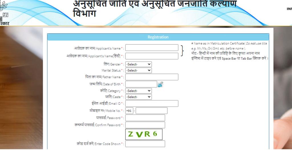 बिहार सिविल सेवा योजना Registration