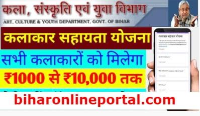 Bihar Kalakar Sahayata Yojana Online Apply 2021