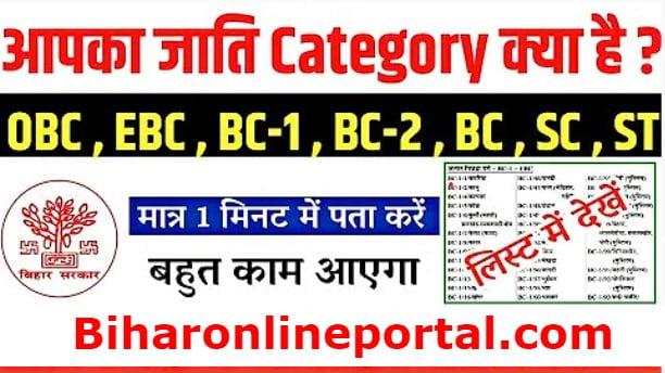 Bihar Caste List 2021