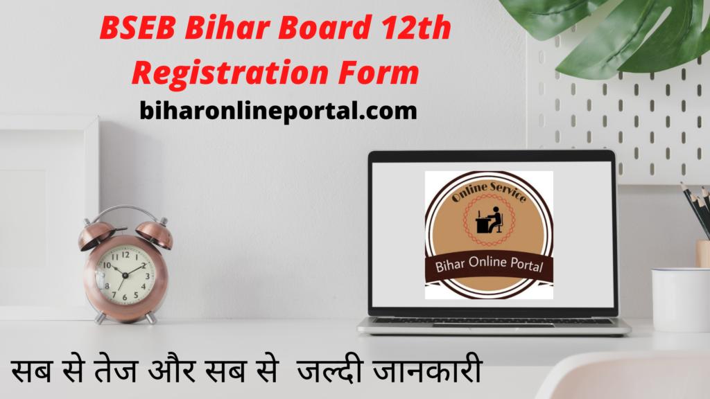 BSEB Bihar Board 12th Registration Form