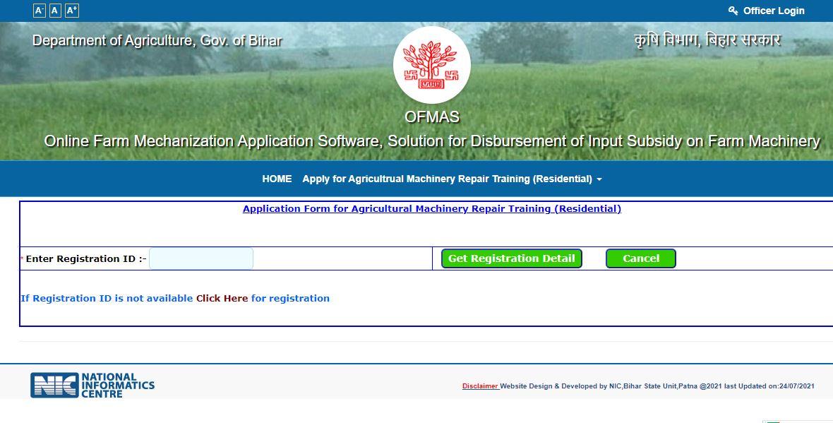 बिहार कृषि यंत्र मरम्मती निशुल्क प्रशिक्षण योजना 2021