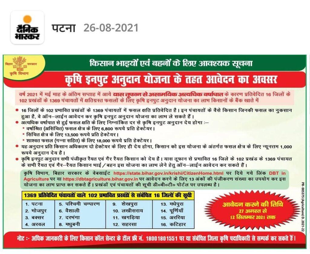 Bihar Krishi Input Anudan
