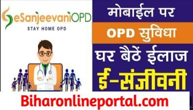 E Sanjeevani OPD Registration | e Sanjivani telemedicine registration