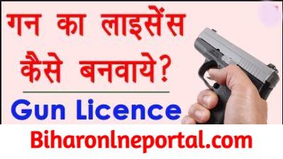 Gun License In Bihar