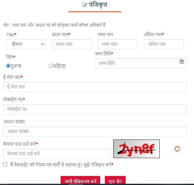 PM Rashtriya Khel Pratibha Khoj Yojana Online Registration, NSTSS Scholarship
