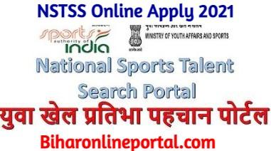 PM Rashtriya Khel Pratibha Khoj Yojana Sport List
