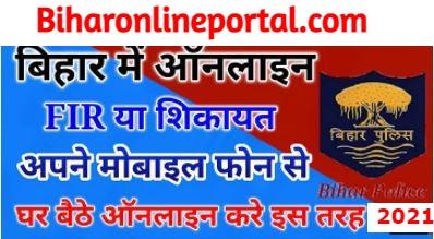 Bihar Online FIR Kaise Kare
