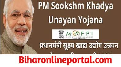 PM Suksham Khadya Udyog Unnayan Yojana Online Apply