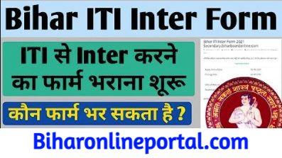 Bihar ITI Exam Form