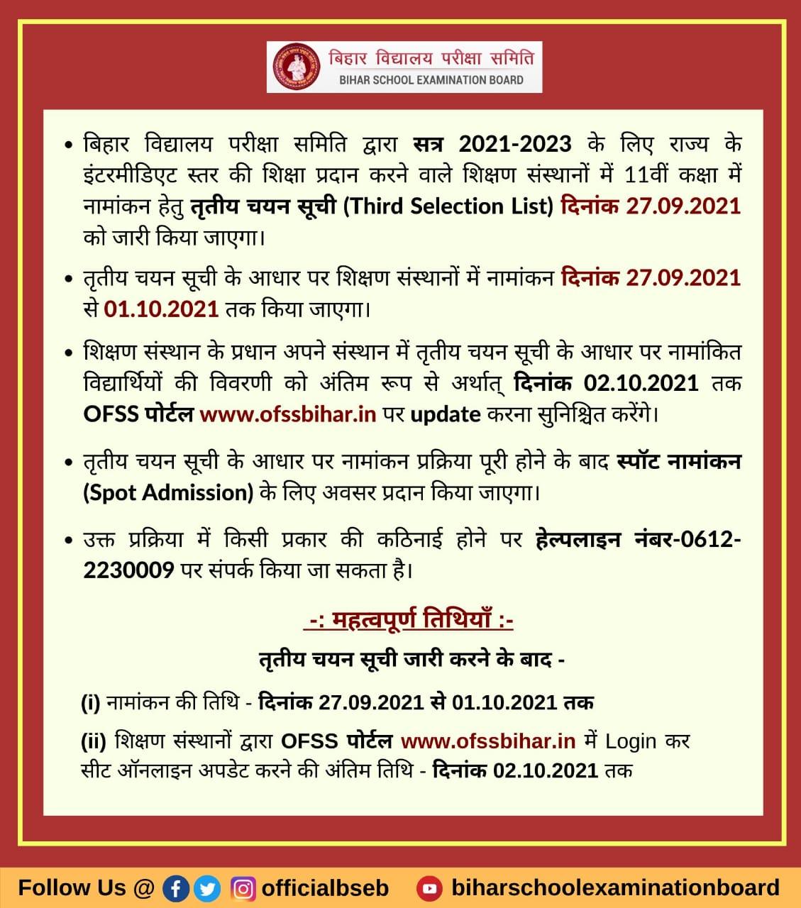 OFSS Bihar Board Inter