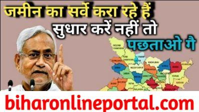 Bihar Bhumi Survey Naksha