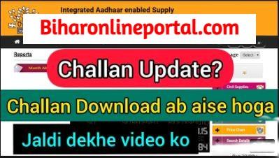 EPDS Bihar Dealer Challan2021