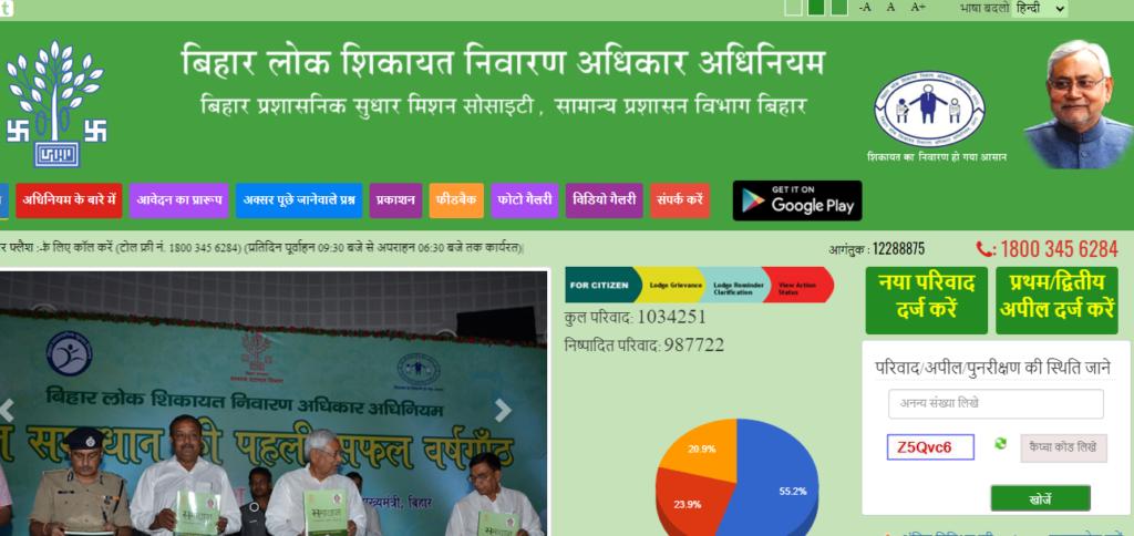 Bihar Lok Shikayat Nivaran Aadhikar Adhiniyam